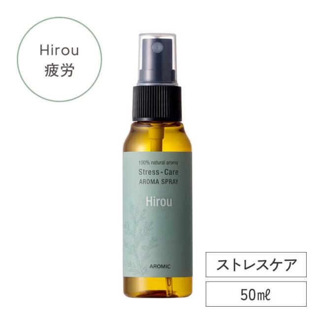 ストレスケア アロマスプレー 【Hirou-疲労】50ml(香りカード付き)