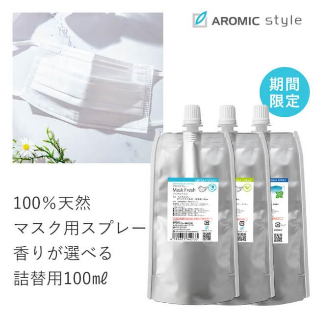 マスクの消臭スプレー【マスクフレッシュ】100ml詰替用(エコパック)