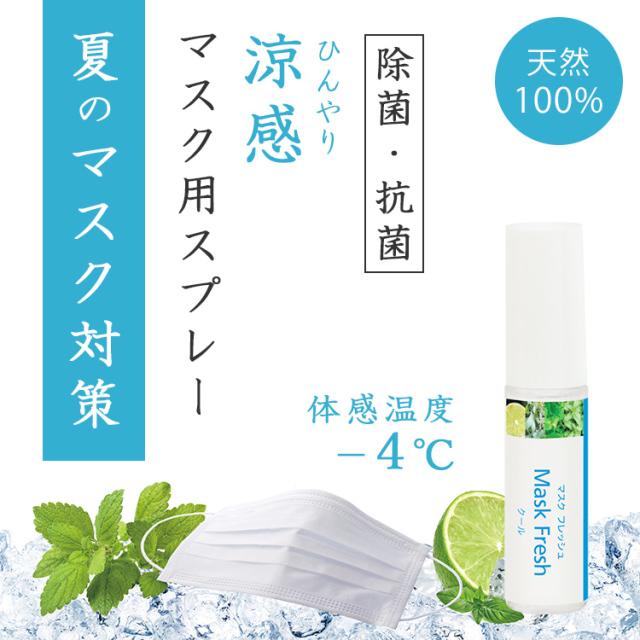 マスクの消臭スプレー マスクフレッシュ 15ml 選べる3種の香り ※ネコポスOK