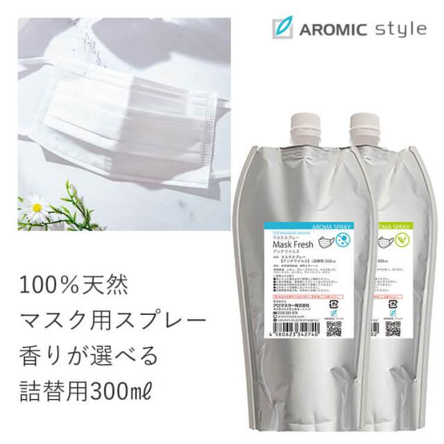 マスクの消臭スプレー【マスクフレッシュ】300ml詰替用(エコパック)
