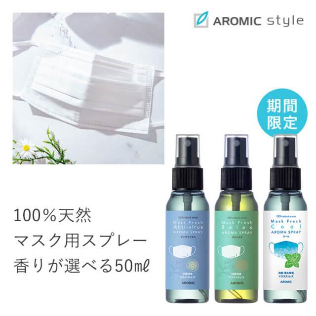 マスクの消臭スプレー マスクフレッシュ 50ml 選べる2種の香り