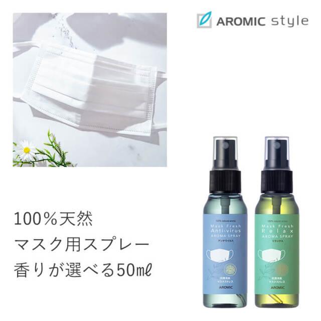 マスクの消臭スプレー マスクフレッシュ 50ml 選べる3種の香り