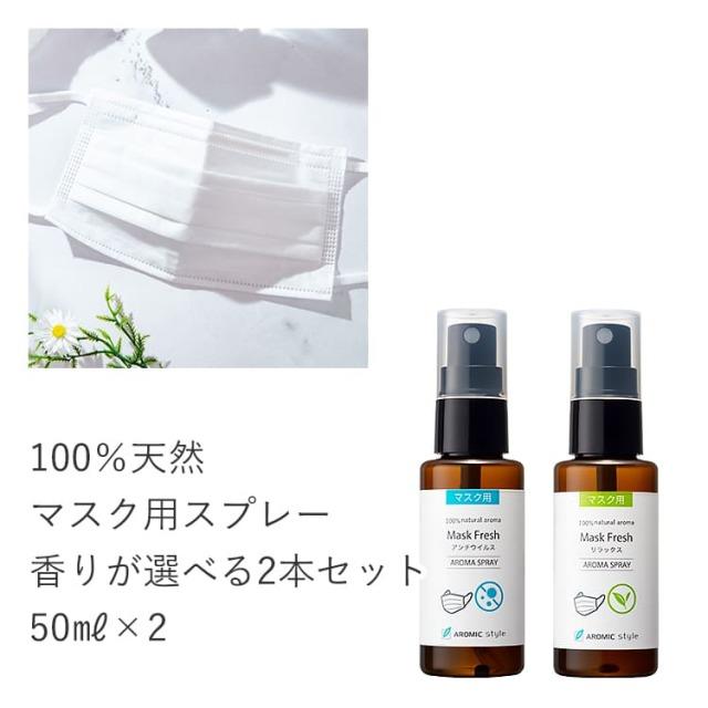 マスクの消臭スプレー マスクフレッシュ 50ml 選べる2本セット(50ml×2)