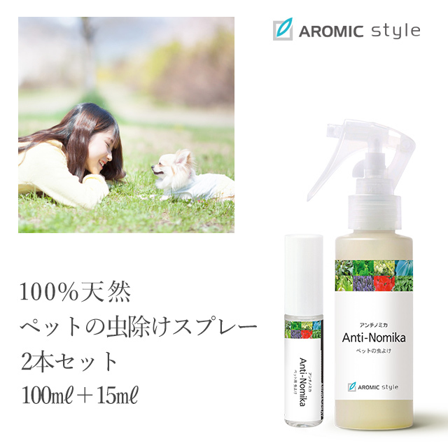 【送料込】天然アロマの愛犬用虫除けスプレー【アンチノミカ】2本セット(100ml+15ml) [虫よけ]
