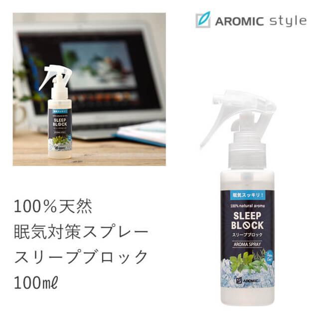 アロマスプレー 【スリープブロック】100ml