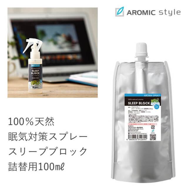 アロマスプレー 【スリープブロック】100ml詰替用エコパック