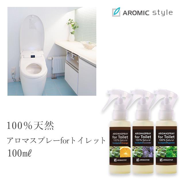 天然アロマ トイレの消臭&芳香スプレー【forトイレット】100ml