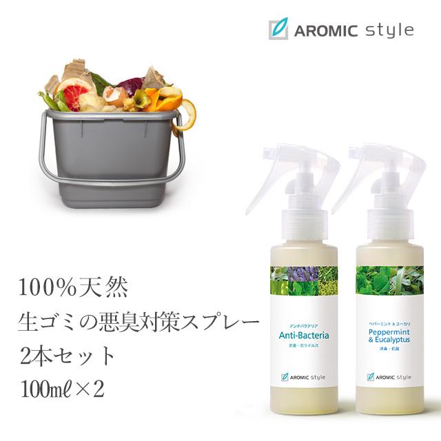 【送料込】天然アロマスプレー【生ゴミの悪臭対策】2本セット(100ml×2)