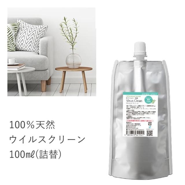アロマスプレー 【ウイルスクリーン】100ml詰替用エコパック