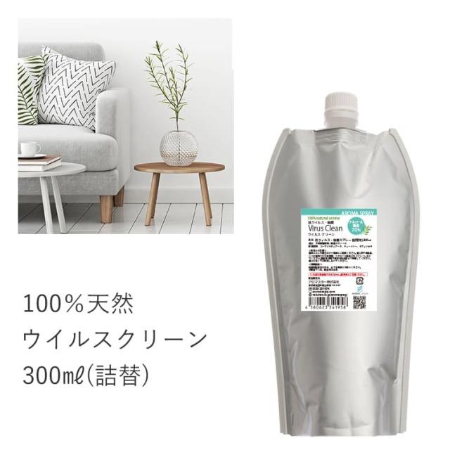 アロマスプレー 【ウイルスクリーン】300ml詰替用エコパック