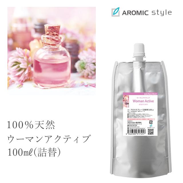 100%天然アロマスプレー ウーマンアクティブ 100ml詰替用(エコパック) ※ネコポスOK