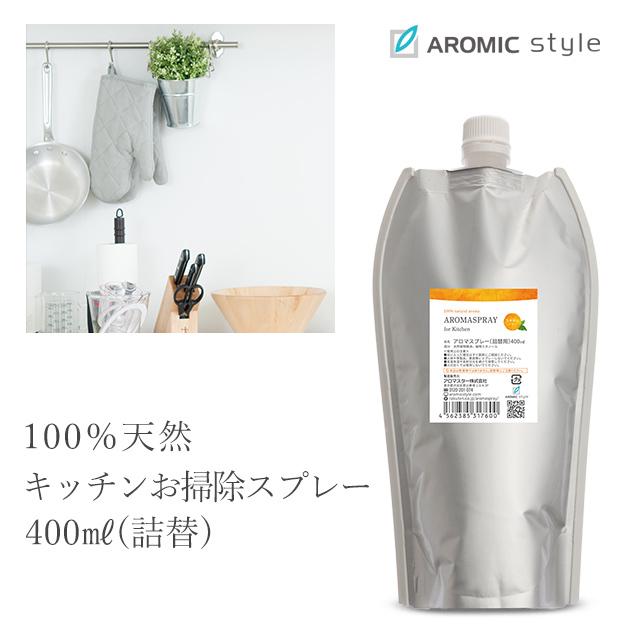 100%天然 キッチン用アロマスプレー 詰替用400ml