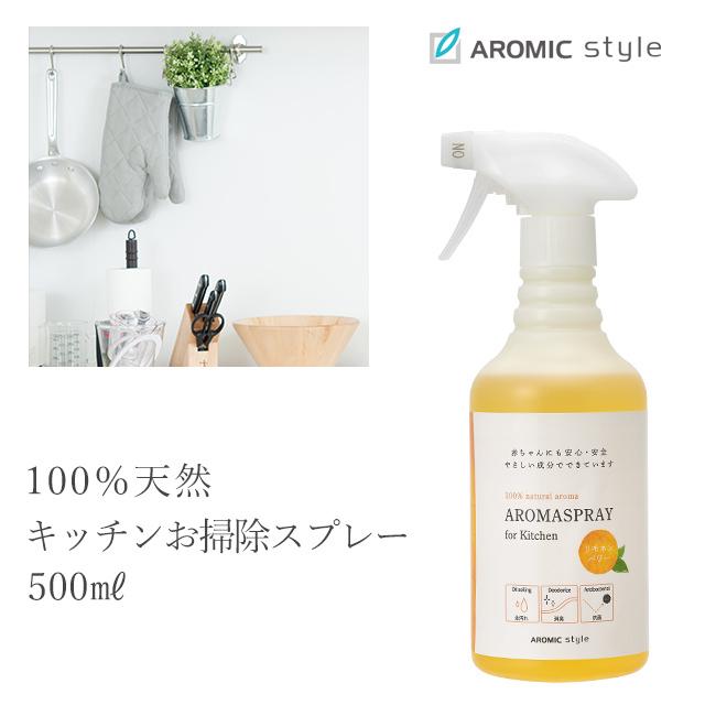 100%天然 キッチン用アロマスプレー 500ml