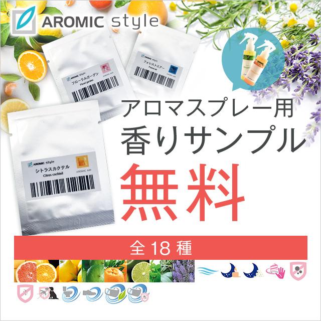 【無料】 アロマスプレー 香りサンプル【単品】 ※ネコポスでお届け