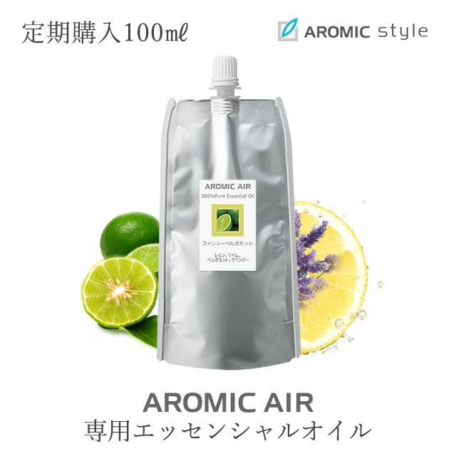 【定期購入10%OFF】アロミック・エアー 専用オイル 100ml ※ネコポスでお届け