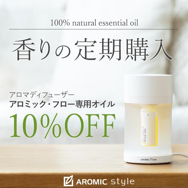 定期購入 アロミックフロー 商品画像(メイン)