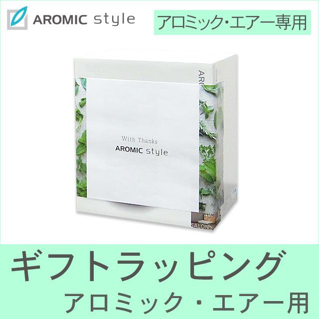 【無料】 アロミックエアー 専用 ラッピング・のし・紙袋
