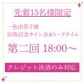 出版記念サイン会申込受付(18:00〜の回) ※クレジットカード決済のみ対応