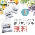 【無料】 アロミックエアー 香りサンプル【単品】 ※ネコポスでお届け