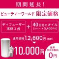 業務用ディフューザー【AROMIC AIR】本体+精油約40日分(30ml×3) [GK]