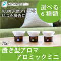 天然アロマの芳香剤 アロミックミニ 選べる6種 【送料無料】