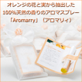 天然アロマスプレー【アロマリィ(Aromarry)】5ml ※ラッピング付き