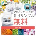 【無料】 アロミックミニ 香りサンプル 【単品】 ※ネコポスでお届け