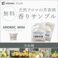 【無料】100%天然 アロマの芳香剤 アロミックミニ forシリーズ 香りサンプル(単品)