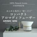 100%天然 アロマの芳香剤 アロミックミニ forシリーズ6種 送料無料