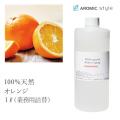 【送料無料】天然アロマスプレー【オレンジ】1リットル詰替用(業務用ボトル)