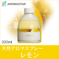 【30%OFF】天然アロマスプレー【レモン】300ml詰替用(ボトル)