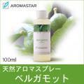 天然アロマスプレー【ベルガモット】100ml詰替用(ボトル)