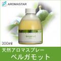 天然アロマスプレー【ベルガモット】300ml詰替用(ボトル)