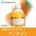 天然アロマスプレー【マンダリン】300ml詰替用(ボトル)