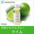 天然アロマスプレー【ライム】100ml詰替用(ボトル)