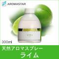 天然アロマスプレー【ライム】300ml詰替用(ボトル)