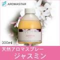 天然アロマスプレー【ジャスミン】300ml詰替用(ボトル)