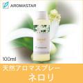 天然アロマスプレー【ネロリ】100ml詰替用(ボトル)