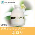 天然アロマスプレー【ネロリ】300ml詰替用(ボトル)
