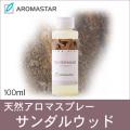 天然アロマスプレー【サンダルウッド】100ml詰替用(ボトル)