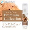100%天然アロマスプレー プレミアムコレクション【サンダルウッド】30ml
