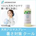 天然アロマスプレー【クール】100ml詰替用(ボトル)