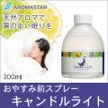 天然アロマスプレー【キャンドルライト】300ml詰替用(ボトル)