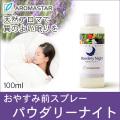 天然アロマスプレー【パウダリーナイト】100ml詰替用(ボトル)