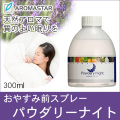 天然アロマスプレー【パウダリーナイト】300ml詰替用(ボトル)