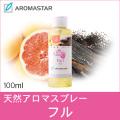天然アロマ 間食抑制スプレー【フル】100ml詰替用(ボトル)