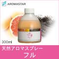 天然アロマ 間食抑制スプレー【フル】300ml詰替用(ボトル)