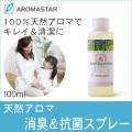 天然アロマ 抗菌&消臭スプレー【アンチバクテリア】100ml詰替用(ボトル)