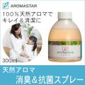 天然アロマ 抗菌&消臭スプレー【アンチバクテリア】300ml詰替用(ボトル)