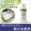 天然アロマ 靴の消臭スプレー【シューズフレッシュ】100ml詰替用(ボトル)